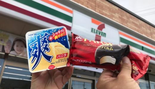 【スーパーフライデー】セブン−イレブンの対象アイスを3種追加