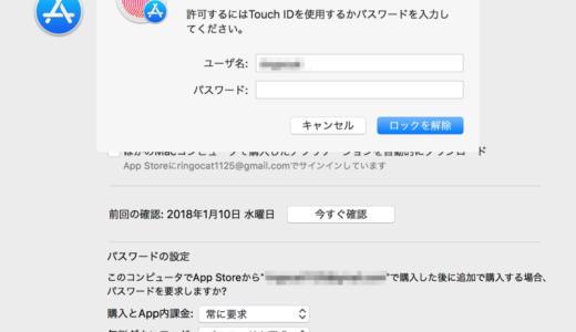 【不具合】macOS High SierraのApp Storeのシステム環境設定、パスワードなしでロック解除可能