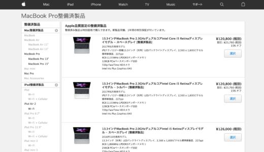 MacBook Proの整備済製品が大量に更新されていますよ!(2018/1/11)