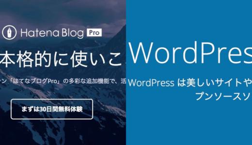 はてなブログProからWordPressへ引っ越したこ!移行方法を詳しく解説