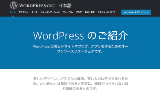 ワタシが「はてなブログPro」から「ワードプレス」へ移行した3つの理由
