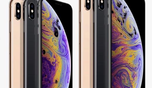 アップル、新型iPhone3機種を発表「iPhone XS/X Max/XR」
