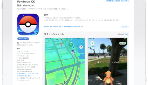 「ポケモンGO」iOS、Android、日本でも遂に配信開始!