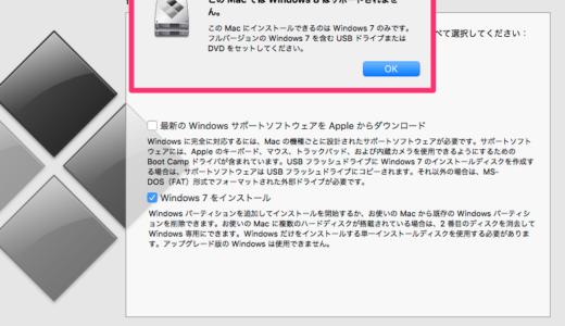 iMacに Windows10(64bit)を クリーンインストールしてみた (Early2008)