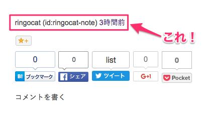 【はてなブログ】記事下のIDの表示を消す方法(備忘録)
