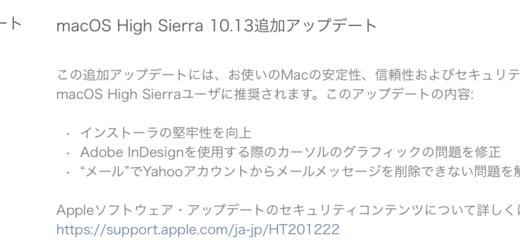 macOS High Sierraの補足アップデートを公開。OSの脆弱性などに対応