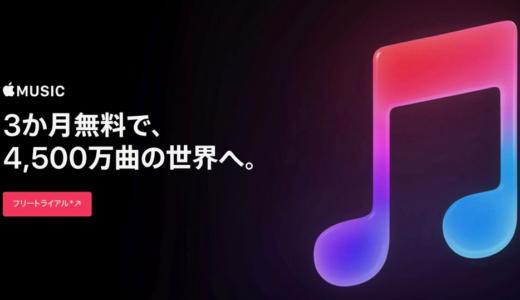 「Apple Music」の会員数が3,600万人に。米国では今夏「Spotify」を追い越す勢い