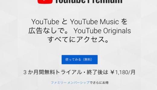 【YouTube】広告なし!オフライン・バックグラウンド再生可能!な「YouTube Premium」が日本上陸!