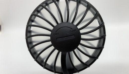夏と残暑をこれで乗り切ろう!「Bosiwo 首掛け ハンズフリー 扇風機」レビュー
